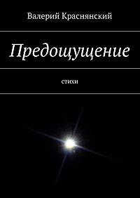 Валерий Краснянский -Предощущение
