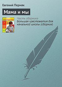 Евгений Пермяк - Мама и мы