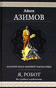 Айзек Азимов - Световирши