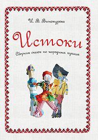 Ирина В. Винокурова -Истоки. Сборник сказок по народным куклам