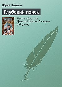Юрий Никитин -Глубокий поиск