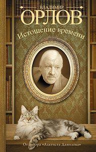 Владимир Орлов - Истощение времени (сборник)