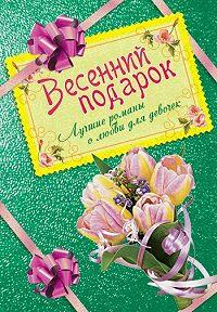 Вера Иванова -Весенний подарок. Лучшие романы о любви для девочек
