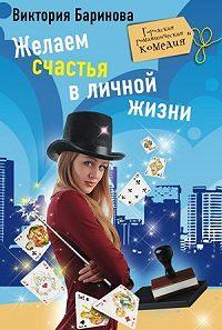 Виктория Баринова - Желаем счастья в личной жизни
