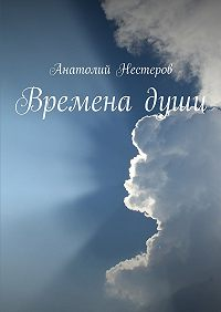 Анатолий Нестеров - Временадуши
