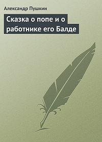 Александр Сергеевич Пушкин -Сказка о попе и о работнике его Балде