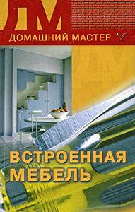Кирилл Борисов -Встроенная мебель