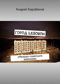 Андрей Барабанов -Город Lesobon