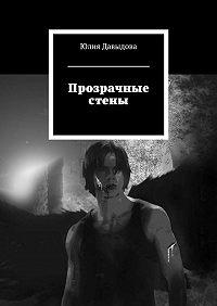 Юлия Давыдова -Прозрачные стены