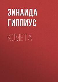Зинаида Николаевна Гиппиус -Комета
