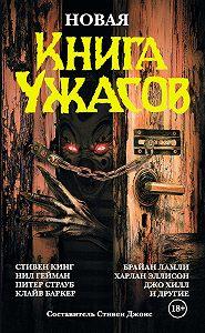 Антология -Новая книга ужасов (сборник)