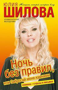 Юлия Шилова -Ночь без правил, или Забросай меня камнями