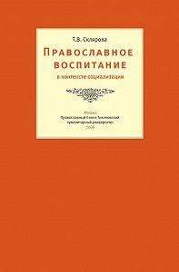 Татьяна Склярова -Православное воспитание в контексте социализации