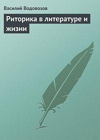 Василий Водовозов -Риторика в литературе и жизни