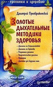 ДмитрийПреображенский -Золотые дыхательные методики здоровья
