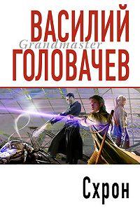 Василий Васильевич Головачев -Схрон