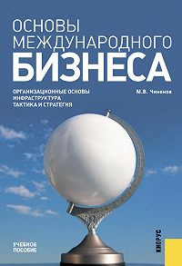 Михаил Чиненов - Основы международного бизнеса