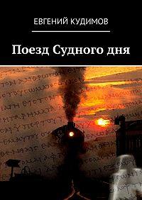 Евгений Кудимов -Поезд Судного дня