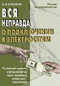 Валентин Красник -Вся неправда о подключении к электросетям