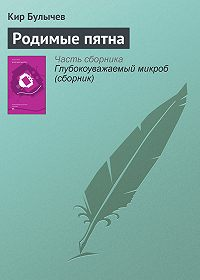 Кир Булычев -Родимые пятна