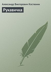 Александр Костюнин - Рукавичка