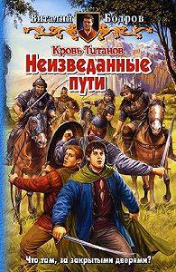 Виталий Бодров -Неизведанные пути