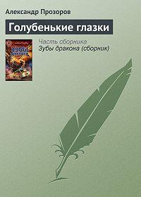 Александр Прозоров -Голубенькие глазки