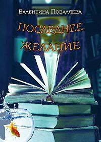 Валентина Поваляева -Последнее желание. Повесть