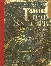 Афанасий Кузнецов -Тайна римского саркофага