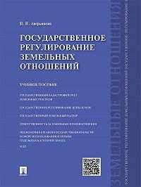 Наталья Аверьянова -Государственное регулирование земельных отношений. Учебное пособие