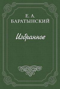 Евгений Баратынский -«Таврида» А.Муравьева