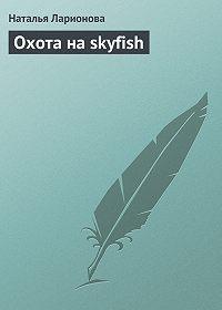 Наталия Ларионова -Охота на skyfish