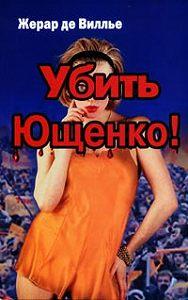 Жерар Вилье - Убить Ющенко!