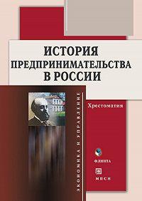 Алла Александровна Тимофеева - История предпринимательства в России. Хрестоматия