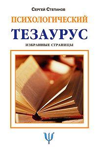 Сергей Степанов - Психологический тезаурус