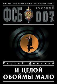 Сергей Донской -И целой обоймы мало