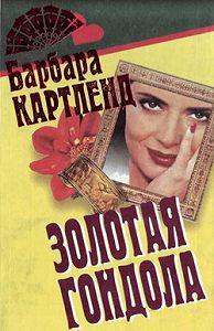 Барбара Картленд -Золотая гондола