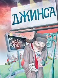 Михаил Барановский -Джинса