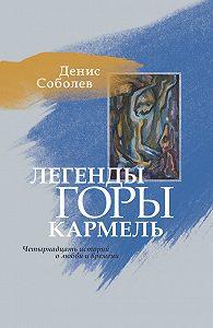 Денис Соболев -Легенды горы Кармель