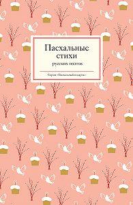 Татьяна Стрыгина -Пасхальные стихи русских поэтов