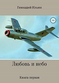Геннадий Ильин -Любовь и небо. Книга 1