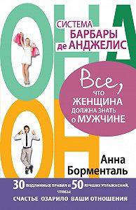 Анна Борменталь -Система Барбары де Анджелис. Все, что женщина должна знать о мужчине. 30 подлинных правил и 50 лучших упражнений, чтобы счастье озарило ваши отношения
