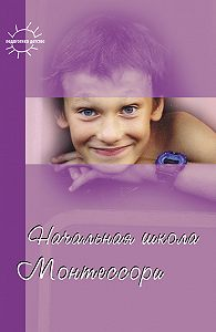 Сборник -Начальная школа Монтессори (сборник)