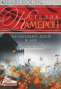 Стелла Камерон -Несколько дней в аду