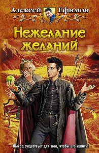 Алексей Ефимов -Нежелание желаний