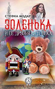 Стефка Модар -Золенька и её друзья из 21 века