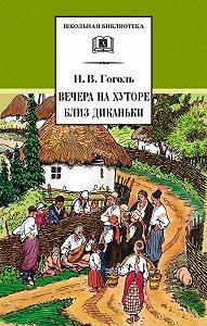 Николай Васильевич Гоголь -Вечера на хуторе близ Диканьки
