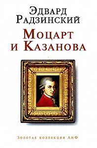 Эдвард Радзинский -Моцарт и Казанова (сборник)