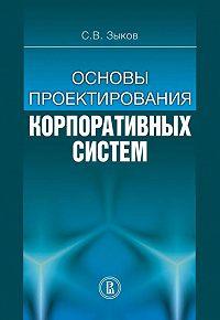Сергей Зыков -Основы проектирования корпоративных систем