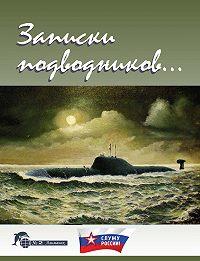 Виктор Чаплыгин -Записки подводников. Альманах №2